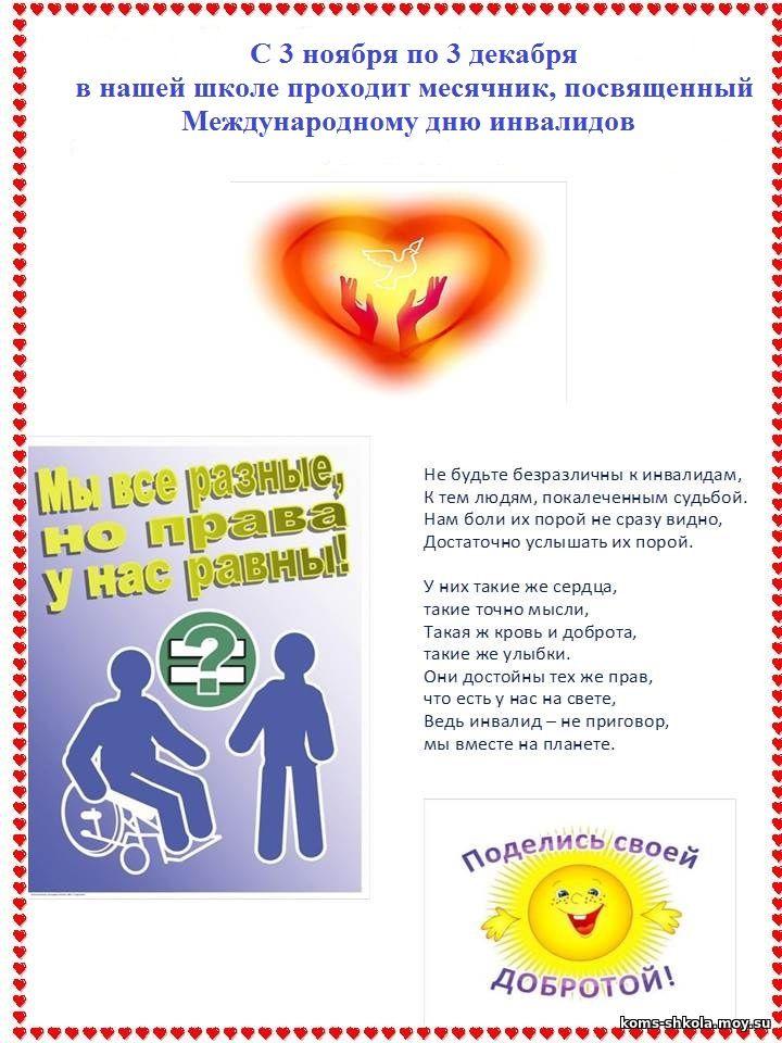 Поздравления с днём инвалида детей 937