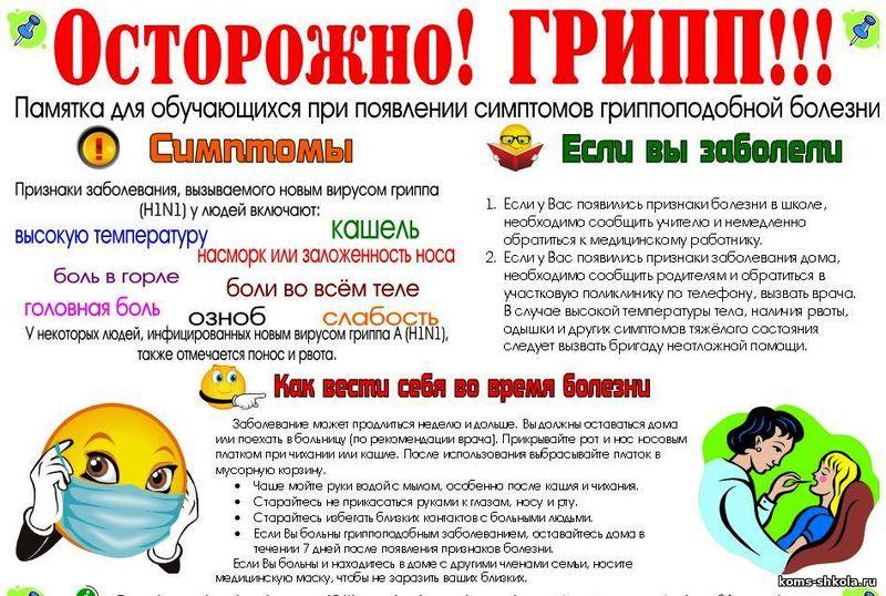 http://koms-shkola.ru/_nw/13/s61345733.jpg