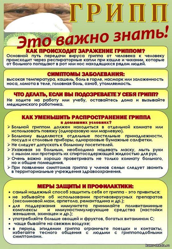 http://koms-shkola.ru/_nw/13/s94152723.jpg